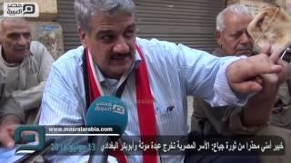 مصر العربية | خبير أمني محذرا من ثورة جياع: الأسر المصرية تخرج عبدة موتة وأبوبكر البغدادي