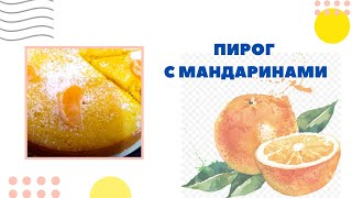 Шикарный пирог с мандаринами! Простой и очень вкусный