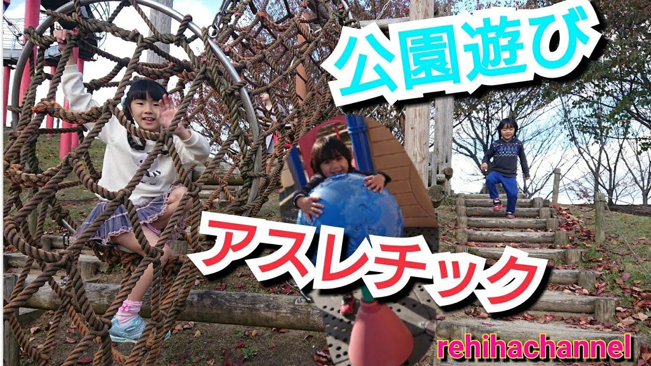 公園でアスレチック遊びをする姉弟【公園遊び】れひはチャンネル