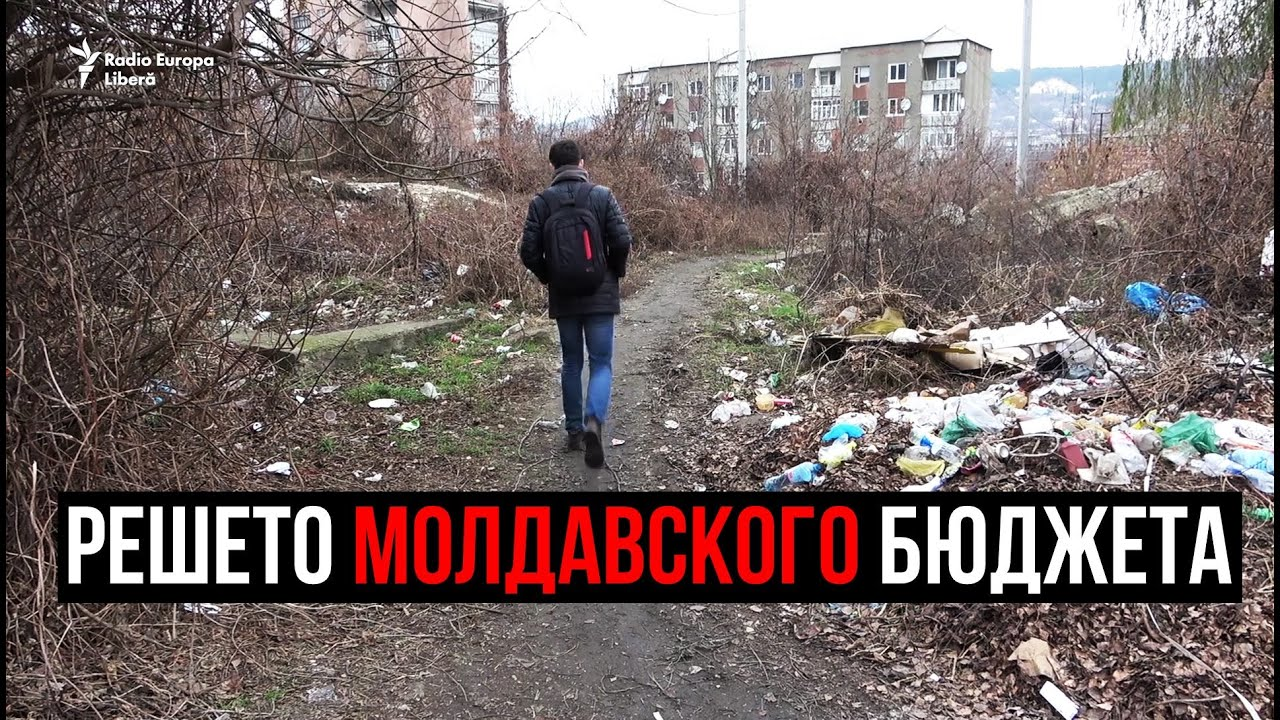 Решето молдавского бюджета