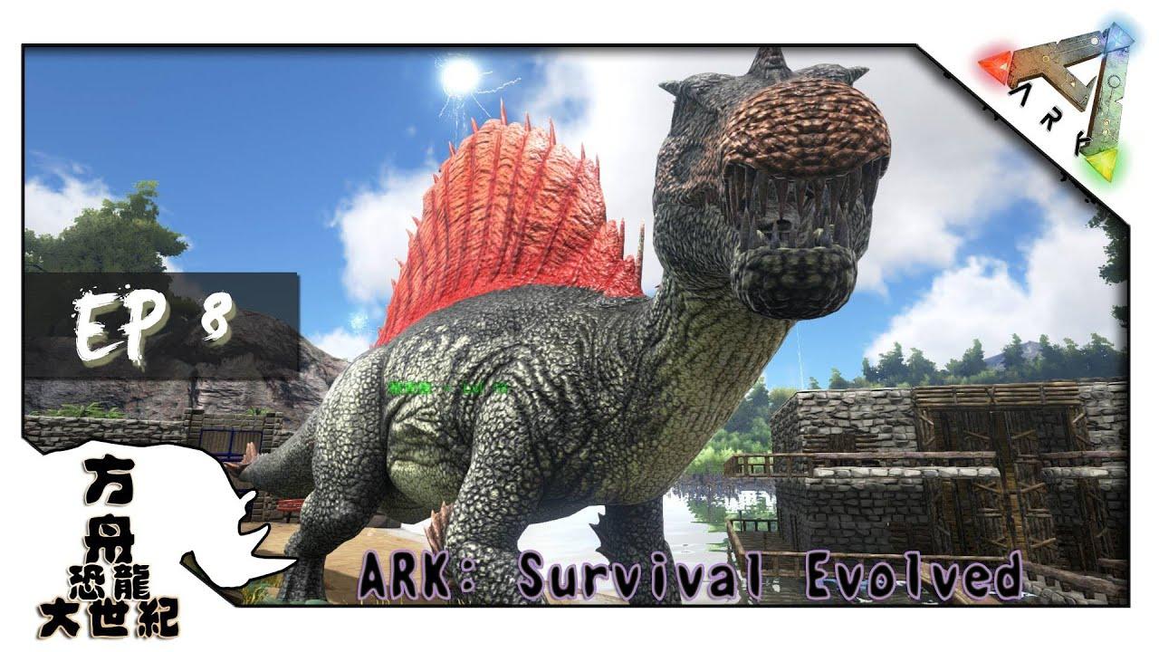 【方舟生存進化】多人侏儸紀恐龍生存-EP8 泛紅的棘背龍 - YouTube
