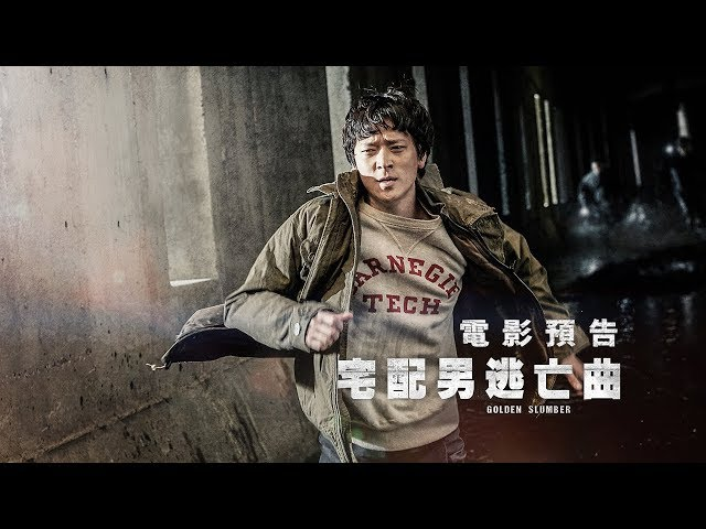 【宅配男逃亡曲】伊坂幸太郎暢銷小說改編 正式預告 3/9(五)逃出布局