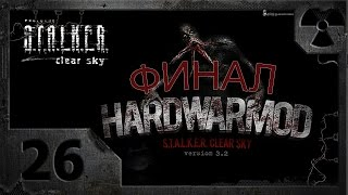 S.T.A.L.K.E.R. HARDWARMOD ''Трудная война'' v3.2. Часть 26. Финал.