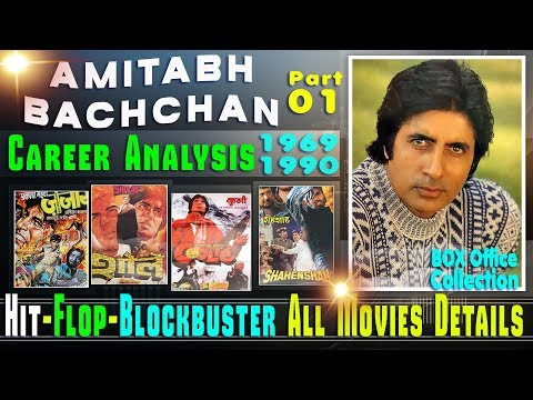 Amitabh Bachchan - Angry Young Man Of Bollywood | Biography from YouTube · Duration:  1 minutes 59 seconds