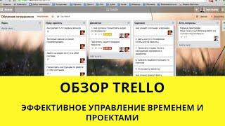 Видео обзор Trello. Бесплатное управление временем и проектами!