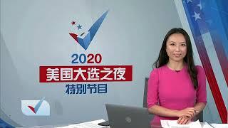 美国大选之夜特别节目 - YouTube