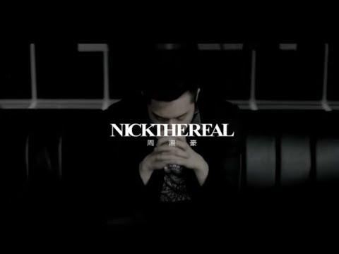 周湯豪 Nick Chou - 內傷 (官方完整版MV)