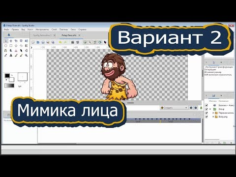Мимика лица 2. Анимация своими руками. Бесплатная программа для создания 2D анимации Synfig Studio.