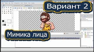 мимика лица 2. Анимация своими руками. Бесплатная программа для создания 2D анимации Synfig Studio