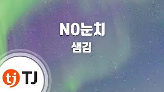 [TJ노래방] NO눈치 - 샘김(Feat.크러쉬)(SAM KIM) / TJ Karaoke