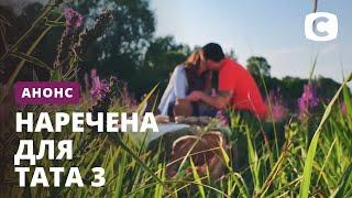 Премьера нового сезона романтического реалити – Наречена для тата 3 сезон. Смотрите с 5 июня на СТБ!