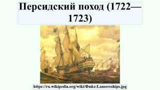 Персидский поход (1722—1723)