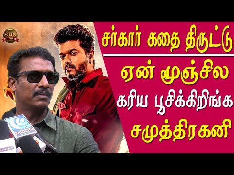 Sarkar issue Samuthirakani slams murugadoss and bhagyaraj tamil news live