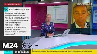 Эксперт прокомментировал возобновление полетов на Кубу, в Сербию и Японию - Москва 24