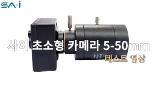 사이 초소형 카메라 5-50mm