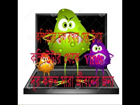 How To Remove Virus 100% Working  From Laptop & Pc Bangla