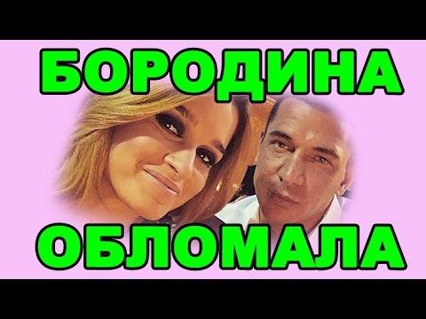БОРОДИНА ОБЛОМАЛА КУРБАНА! ДОМ 2 НОВОСТИ ЭФИР 6 АПРЕЛЯ, ondom2.com