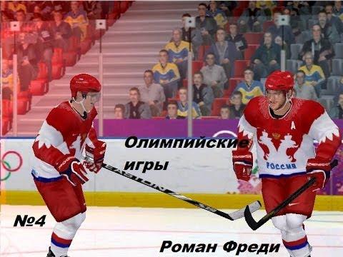 Олимпийские игры в Сочи №4