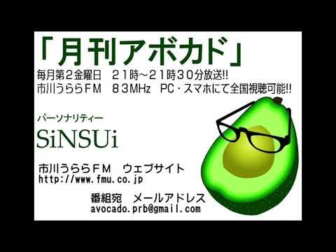 月刊アボカド2017年10月13日放送ダイジェスト