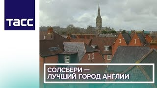 Солсбери — лучший город Англии