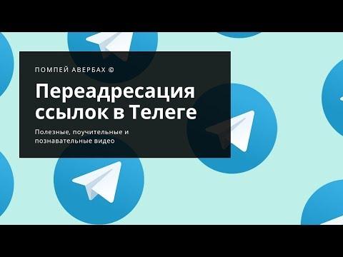 Как сделать переадресацию ссылок в Телеграм канал (Telegram)