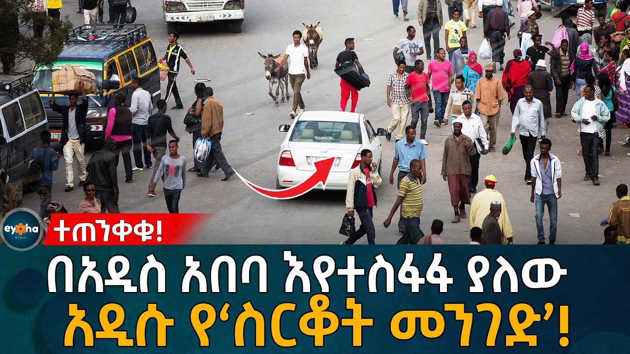Download ተጠንቀቁ! በአዲስ አበባ እየተስፋፋ የመጣው አዲሱ የ'ስርቆት መንገድ'! Ethiopia   Eyoha Media   Habesha