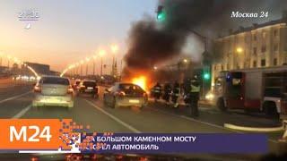 Смотреть видео На Большом Каменном мосту сгорел автомобиль - Москва 24 онлайн