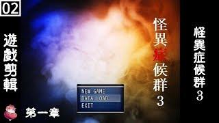 怪異症候群3 中文版 #2 恐怖RPG 劇情向 ⇀ 小黑人【諳石實況】