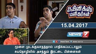 Phoenix Manithargal 15-04-2017 | News7 Tamil