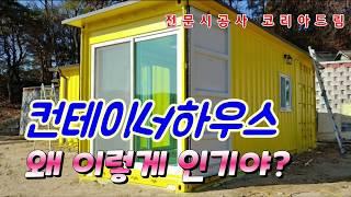 친환경 주택, 단열,방음주택 컨테이너하우스!./ 전문시…