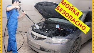 Мойка двигателя правильно и безопасно!!!
