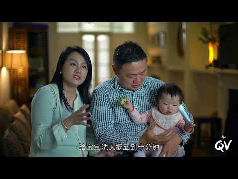 Ego QV - 澳洲药剂师家庭采访