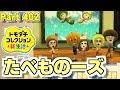 ともやくんの恋愛【3DS】トモダチコレクション新生活  Part402【任天堂 nintendo】