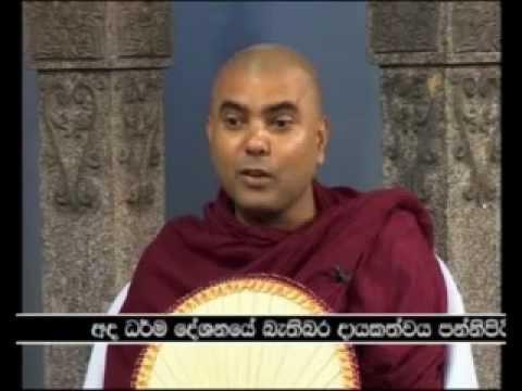 Ven  Polpithimukalane Pagnasiri Thero - The Buddhist TV Sinhala Bana Dharma Desana