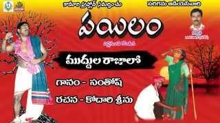 Muddula Rajalo koduka- kodari srinivas song | Telangana Folk Songs | Heart touching Songs