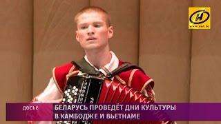 Беларусь проведёт Дни культуры в Камбодже и Вьетнаме