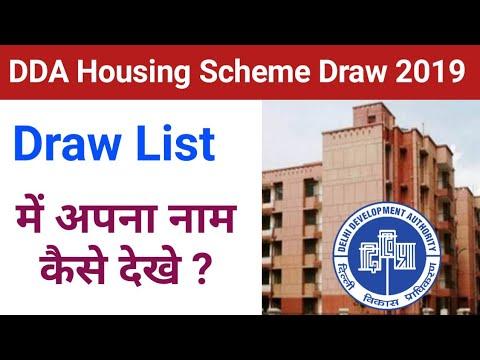 DDA Housing 2019 Draw list me apna Name kaise Dekhe – Sarthe