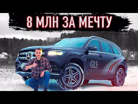 🔶8 МЛН за Царский Мерседес ГЛС 2020! Новый MERCEDES-BENZ GLS 400d или BMW X7?