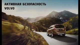 Системы безопасности Volvo(, 2016-08-24T12:15:35.000Z)