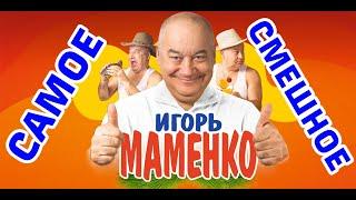 Игорь МАМЕНКО. САМЫЕ СМЕШНЫЕ ВЫСТУПЛЕНИЯ!!!