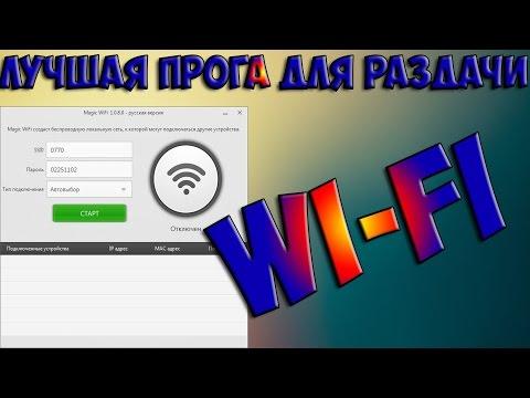 Скачать программу wi fi