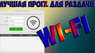Лучшая программа для раздачи wi fi с компьютера на телефон Magic Wi Fi