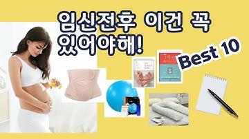 산전산후에 꼭 필요한 잇템들 10가지 | 임산부 필수용품