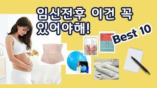 산전산후에 꼭 필요한 잇템들 10가지 | 임산부 필수용…