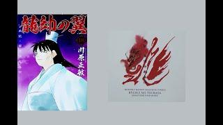 龍帥の翼 史記・留侯世家異伝(11)
