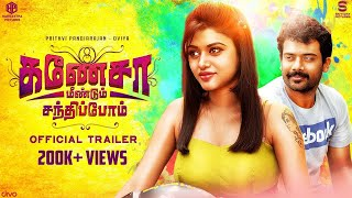 Ganesha Meendum Santhipom - Official Trailer | Prithivi Rajan, Oviya | Ratheesh Erate | Arun VK
