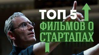 ТОП-5 Фильмов о стартапах
