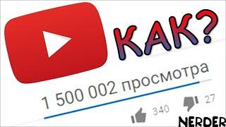 КАК БЫСТРО И БЕСПЛАТНО РАЗВИТЬ YouTube КАНАЛ (ЮТУБ)