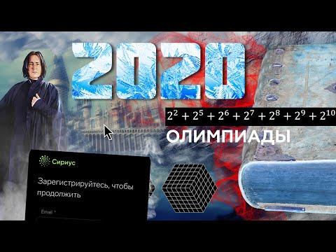 #206. Как в 2020 затащить олимпиады по математике