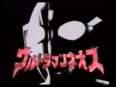 Ultraman Neos {MAD} Neos Opening (1995)